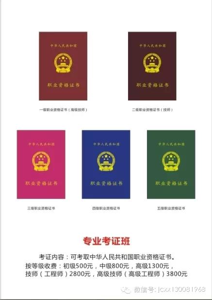 國家職業資格等級證書的好處-臺州市九辰形象設計